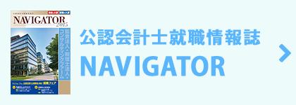 公認会計士就職情報誌 NAVIGATOR